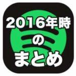 日本でもSpotify(スポティファイ)始まったらしいよ。まとめ