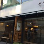 韓国釜山 食べ物編 その4〜メニューは1つ〜